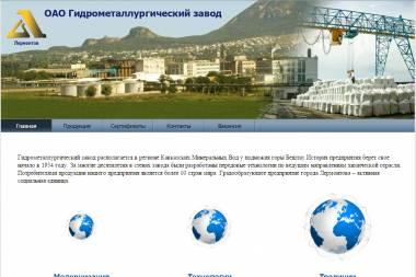 гидрометаллургический завод